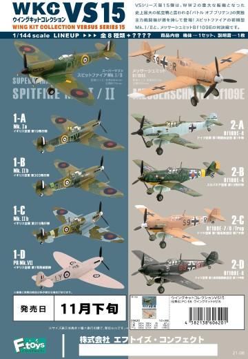 战机模型 W.K.C. VS 第十五弹