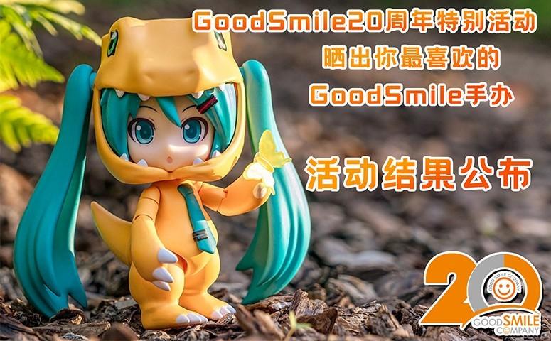 【活动】Hpoi × GoodSmile20周年【摄影作品征集赛】获奖结果公布