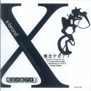 X-Brand 魔法少女愛2 愛  未涂装