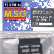 M.S.G モデリングサポートグッズ ポリユニット(ダークグレー) D105D ダブルジョイント(S)