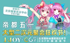 LastOrder漫研 × Hpoi手办维基 联合参展北京五一IJOY漫展