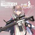 小军械库 [LADF16] 少女前线 ST AR-15