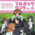 少女与战车 回力坦克 Vol.4