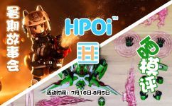 【活动】Hpoi—暑期活动开始了!