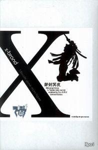 X-Brand MUV-LUV 御剣冥夜 99式卫士强化装备