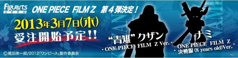 FiguartsZERO ONE PIECE FILM Z 青雉 ONE PIECE FILM Z Ver.