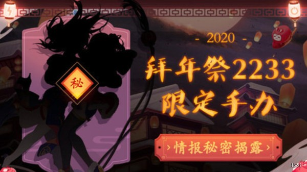 哔哩哔哩 22娘&33娘 拜年祭 2020限定ver.