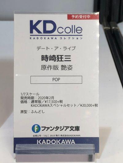 KDcolle 约会大作战 时崎狂三 原作版 艳姿