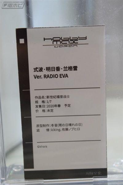 EVA 惣流·明日香·兰格雷 Radio ver.