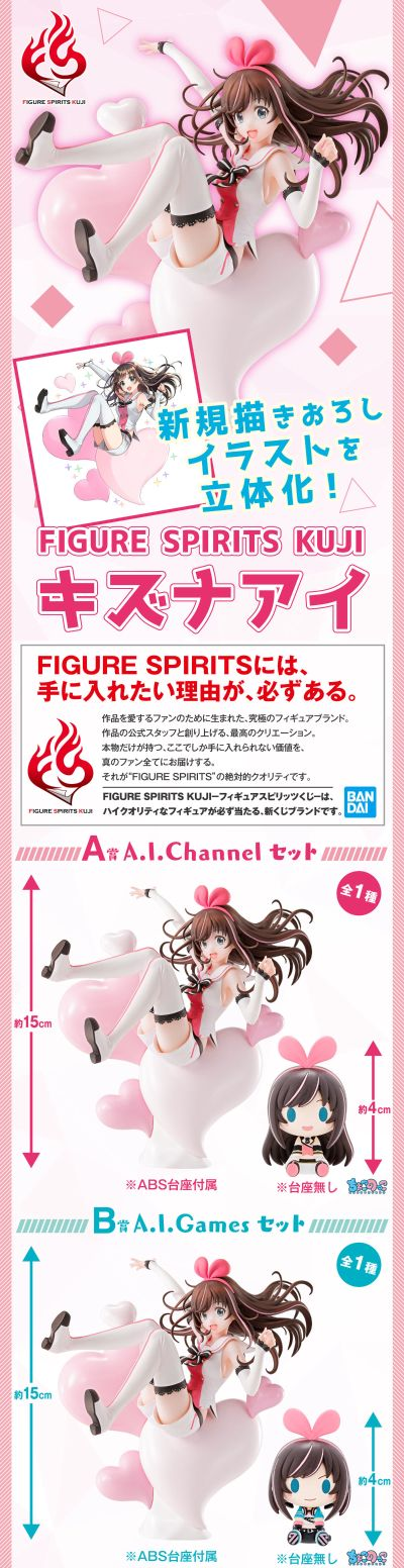 Figure Spirits 赏 A.I.Channel 绊爱