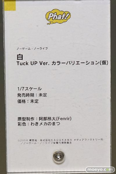 NO GAME NO LIFE 游戏人生 白 Tuck up ver.