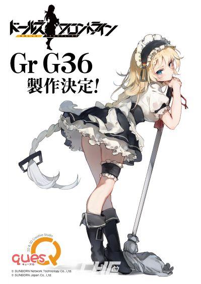 少女前线 Gr G36