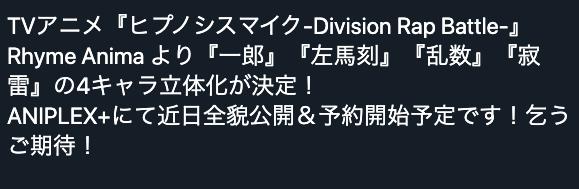 催眠麦克风 -Division Rap Battle- Rhyme Anima 碧棺左马刻