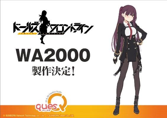 少女前线 WA2000