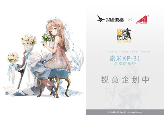 少女前线 索米KP-31 幸福使命SP