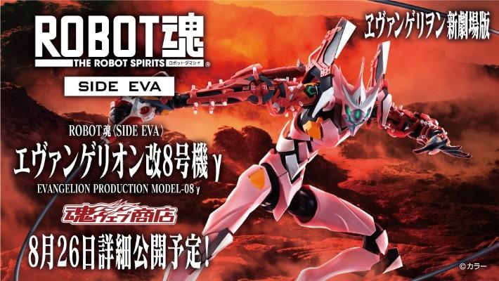 ROBOT魂 <SIDE EVA>新世纪福音战士新剧场版:终 EVA改8号机 伽马